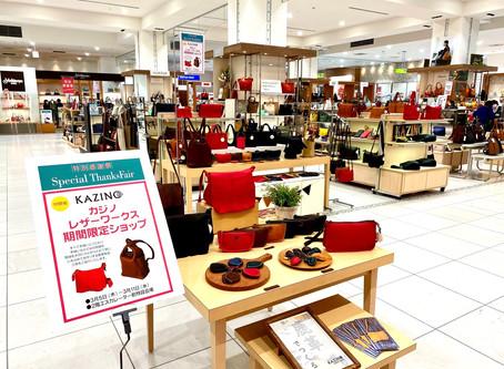 京成百貨店出展してきました。