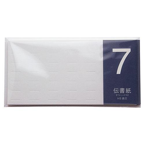 伝書紙 <no.7/no.8>