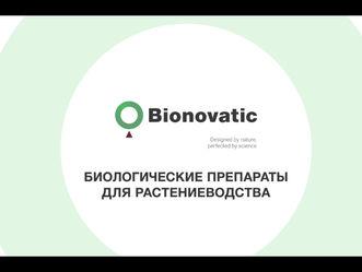 """""""Бионоватика"""" будущее агропромышленности"""