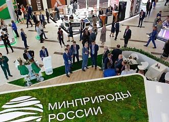 Фонд Росконгресс совместно с Министерством природных ресурсов и экологии объявляют конкурс