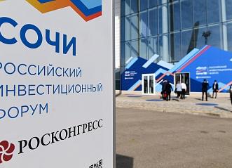 О переносе сроков проведения Российского инвестиционного форума в 2020 году