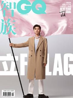 GQ Magazine Cover Jan 2020