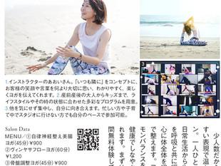 CLASSY 雑誌掲載のお知らせ