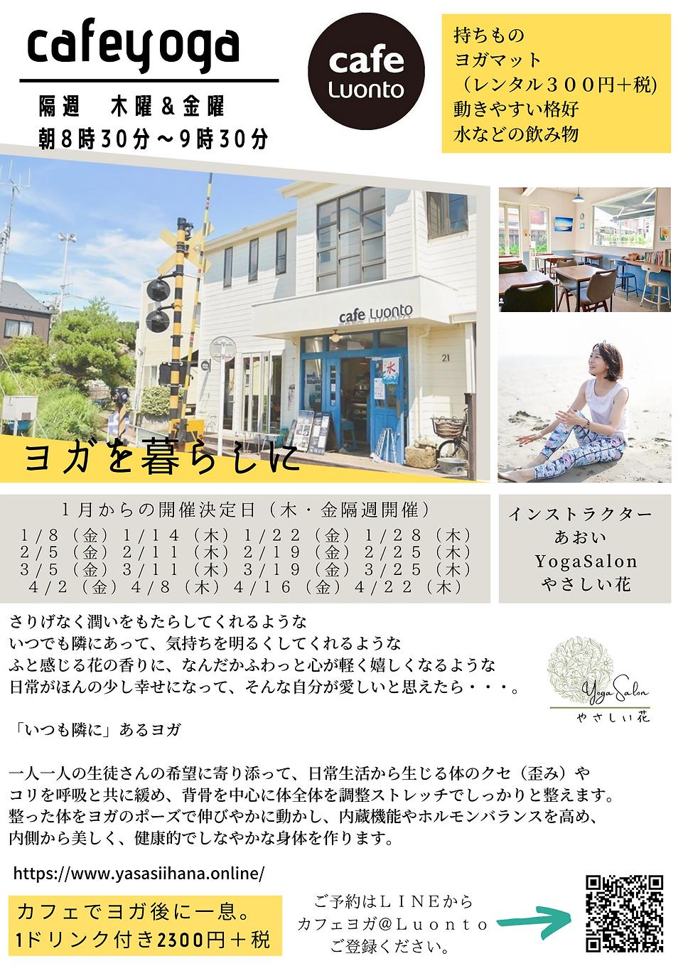 黄 黒 フリーペーパー 雑誌の表紙 (1).png