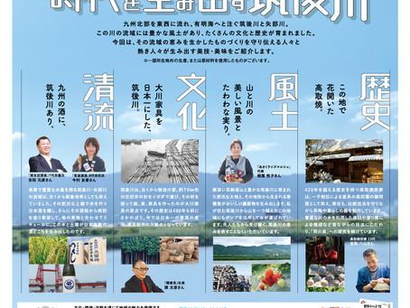 読売新聞「福岡ふかぼりメディア ささっとー」に博多阪急での筑後川催事が掲載されました。