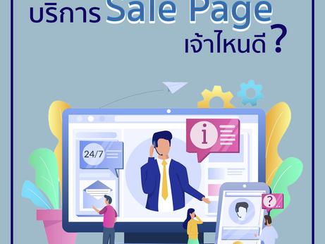 บริการ Sale Page เจ้าไหนดี❓