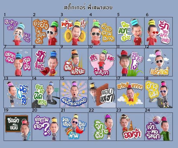 LINE Sticker SENA-HOY