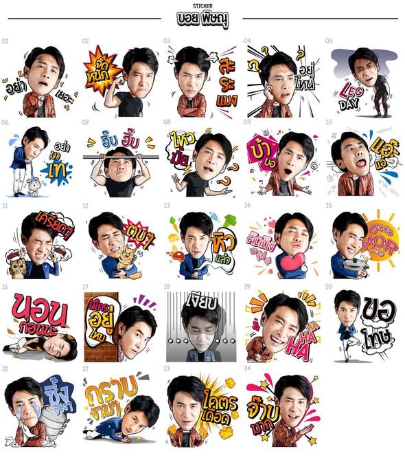 Sticker BOY PISANU