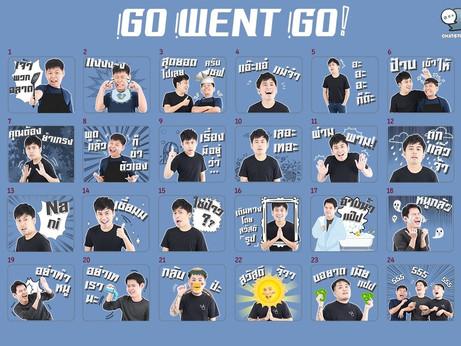 สติกเกอร์ไลน์ Go Went Go 4 หนุ่มพร้อมดูแลทุกห้องแชท ผ่ามพาม!! 🧳✈️