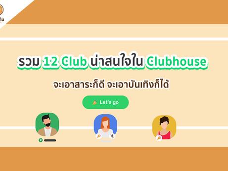 รวม 12 Club น่า Follow ใน Clubhouse จะเอาสาระก็ดี จะเอาบันเทิงก็ได้✨