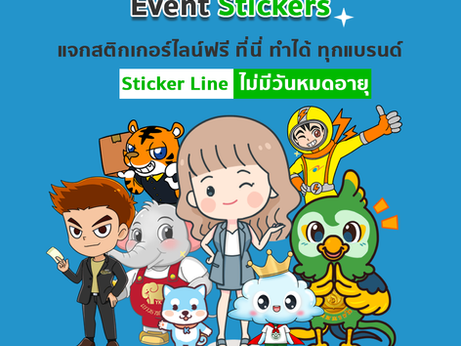 เคล็ดไม่ลับ Event Stickers ที่จะช่วยการแจกสติกเกอร์ ฟรี❗️❗️ ไม่ยากอีกต่อไป