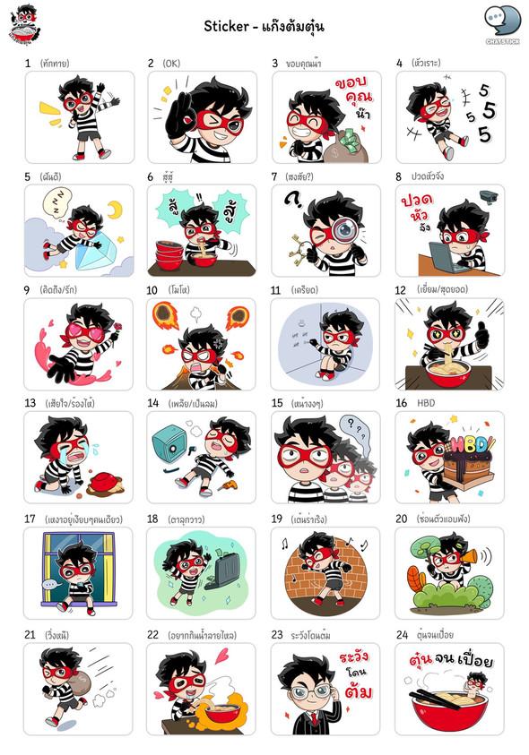Sticker Gang Tom Tun