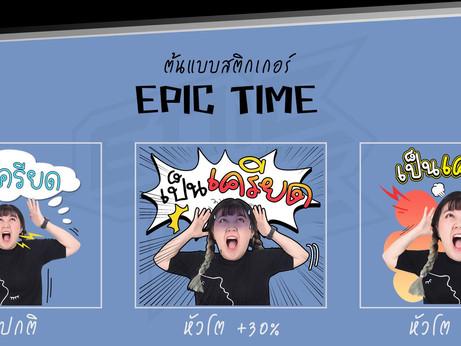 """กียมตัวดาวน์โหลด!! สติกเกอร์ไลน์  """"Epic Time"""""""