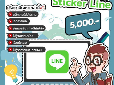 บริการนำส่ง Sticker Line