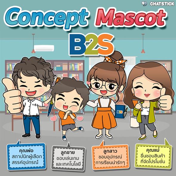 Concert Mascot B2S