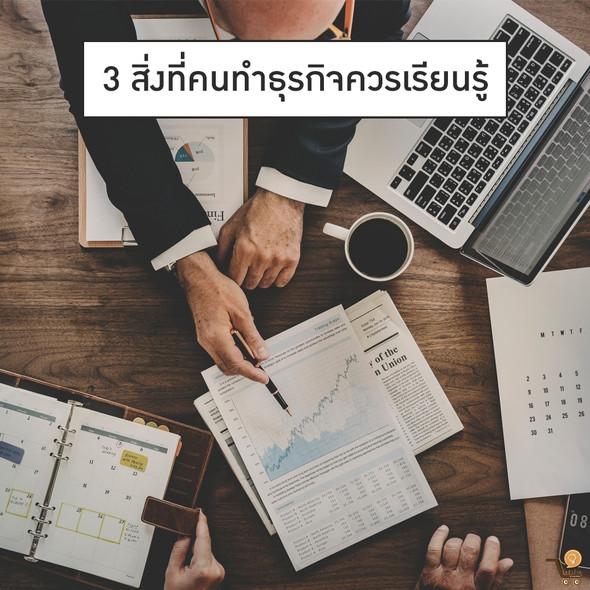 3 สิ่งที่คนทำธุรกิจควรเรียนรู้