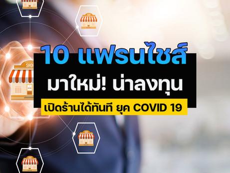 มาใหม่ ❗ รวม 10 แฟรนไชส์ ลงทุนน้อยแต่กำไรมาก เปิดร้านได้ทันที ยุค COVID 19