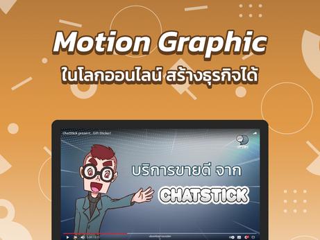 ✅ข้อดีของการทำ Motion Graphics