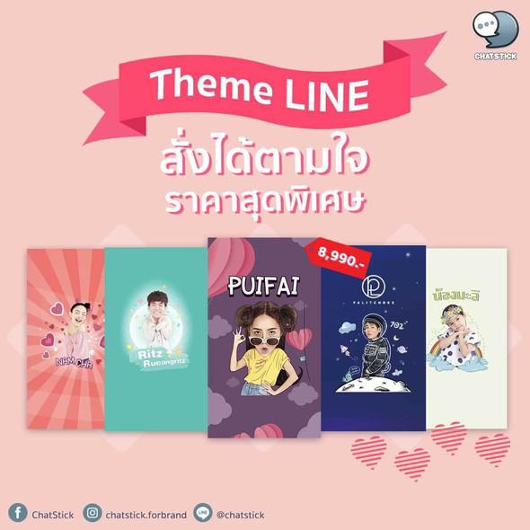 Theme LINE