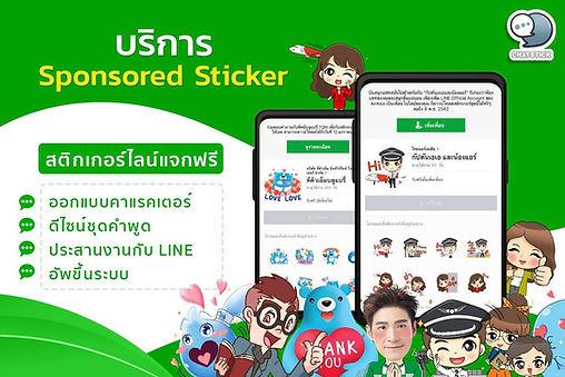 รับวาดสติ๊กเกอร์ไลน์ Sponsored Sticker