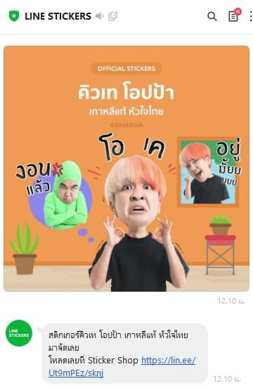 LINE Stickers Official Kyutae Oppa