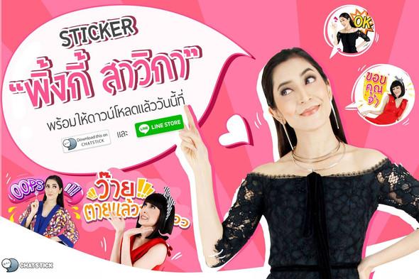 Sticker LINE PinkySavika