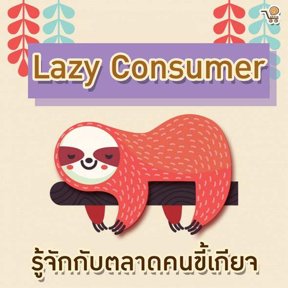 Lazy Consumer รู้จักกับตลาดคนขี้เกียจ
