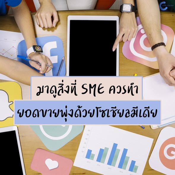 มาดูสิ่งที่ SME ควรทำ ยอดขายพุ่งด้วยโซเชียลมีเดีย