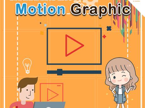 สร้างสื่อการตลาดให้ปัง! ด้วย Motion Graphic