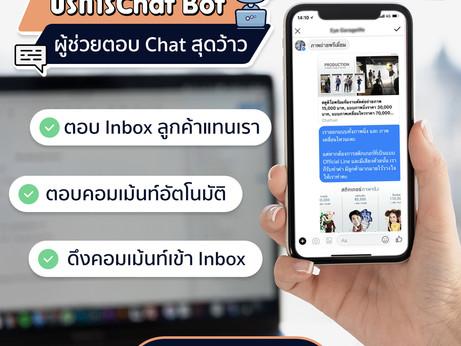 Chatbot ผู้ช่วยตอบสุดว้าววว ที่จะช่วยให้การดูแลแฟนเพจของคุณง่ายขึ้น