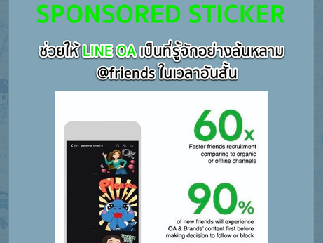 SPONSORED STICKER Official Account