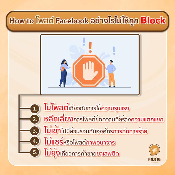How to โพสต์ Facebook อย่างไรไม่ให้ถูก Block