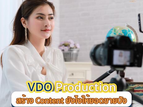 🎥สร้าง Content ให้น่าสนใจเพิ่มยอดขายให้ปัง ด้วย VDO Production🎬