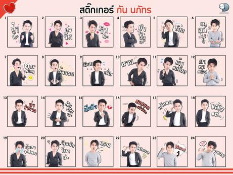 Official LINE Sticker กัน นภัทร อินทร์ใจเอื้อ