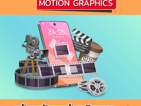 Motion Design หรือ Motion Graphic ต่างกันยังไง❓