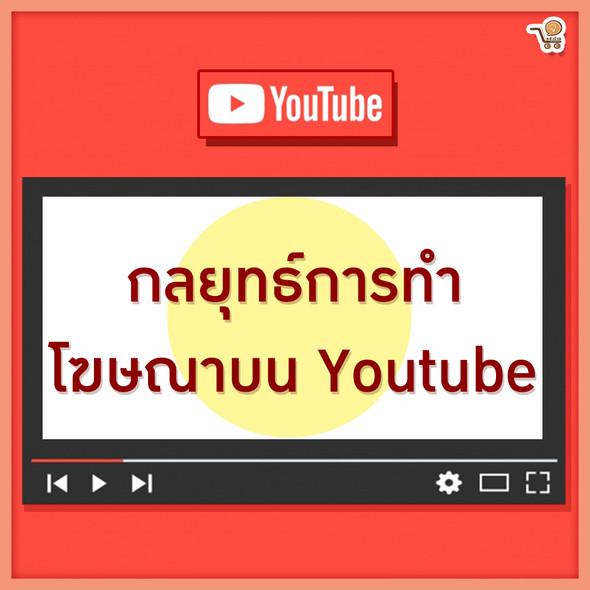 กลยุทธ์การทำโฆษณาบน Youtube