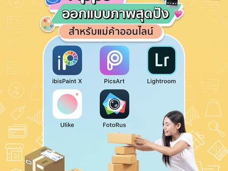 แนะนำ App แต่งรูป สำหรับคนขายของออนไลน์