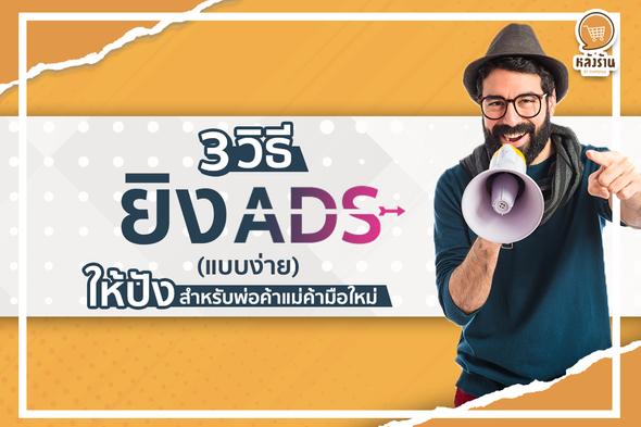 3 วิธียิง Ads (แบบง่าย) ให้ปัง สำหรับพ่อค้าแม่ค้ามือใหม่