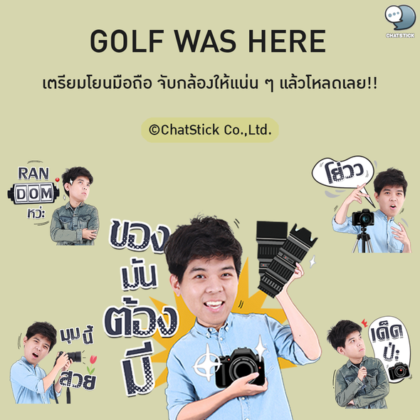 Sticker LINE Golf Was Here