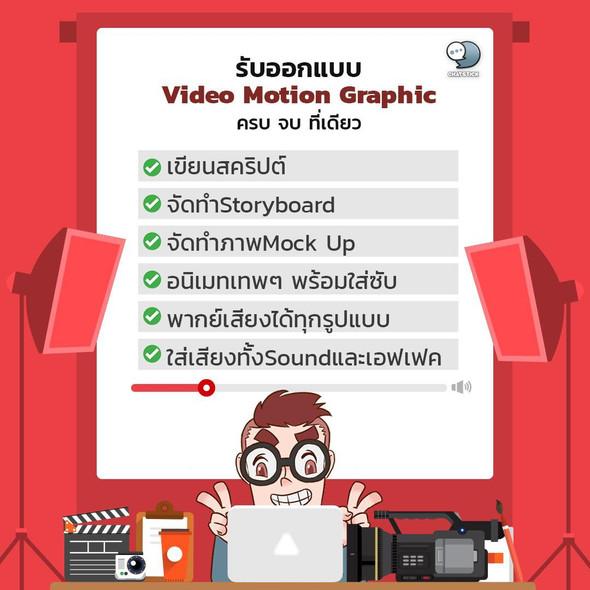 รับออกแบบ Video Motion Graphic ครบ จบ ที่เดียว