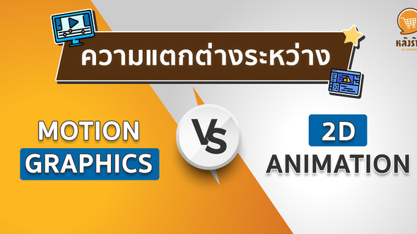 ความแตกต่างระหว่าง Motion Graphics และ Animation