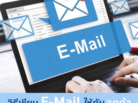 วิธีเขียน E-mail ให้กับลูกค้า ทำง่ายนิดเดียว✨