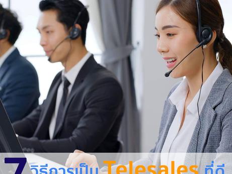 📣7 วิธีการเป็น Telesales ที่ดี พร้อมขั้นตอนปิดการขายทางโทรศัพท์