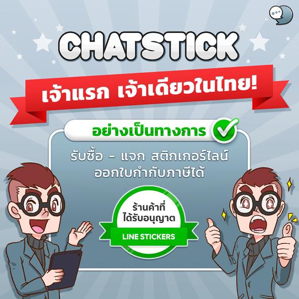 ChatStick บริษัทที่ได้รับอนุญาติจาก LINE STICKER อย่างเป็นทางการ