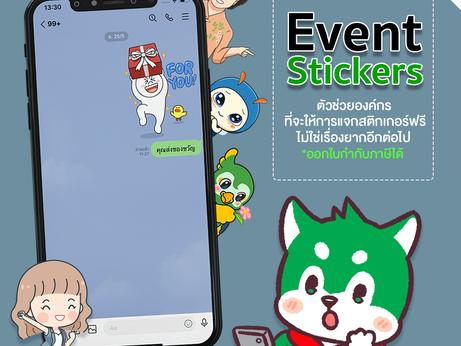 ✨ Event Stickers ตัวช่วยองค์กร ที่สำคัญเราออกใบกำกับภาษีให้ได้