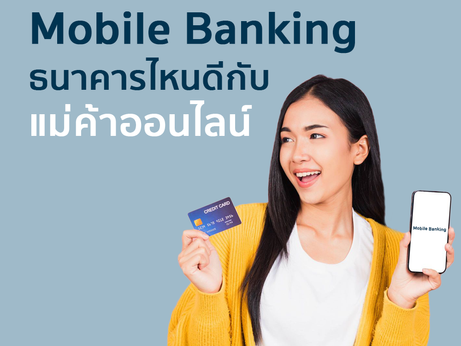 📣Mobile Banking ธนาคารไหนดีกับแม่ค้าออนไลน์