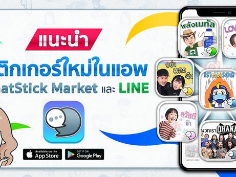 แนะนำ!! สติกเกอร์ใหม่ในแอพ ChatStick Market และ LINE ประจำวันที่  19/08/2021