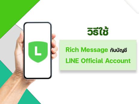 แชร์ วิธีใช้ Rich Message ฟรี กับบัญชี LINE Official Account สำหรับมือใหม่✨