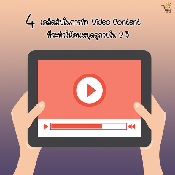 4 เคล็ดลับในการทำ Video Content ที่จะทำให้คนหยุดดูภายใน 3 วิ