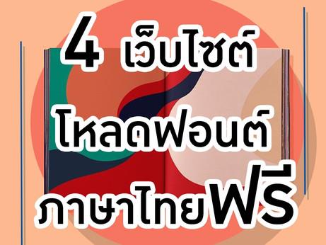 ✍4 เว็บไซต์โหลดฟอนต์ภาษาไทยฟรี